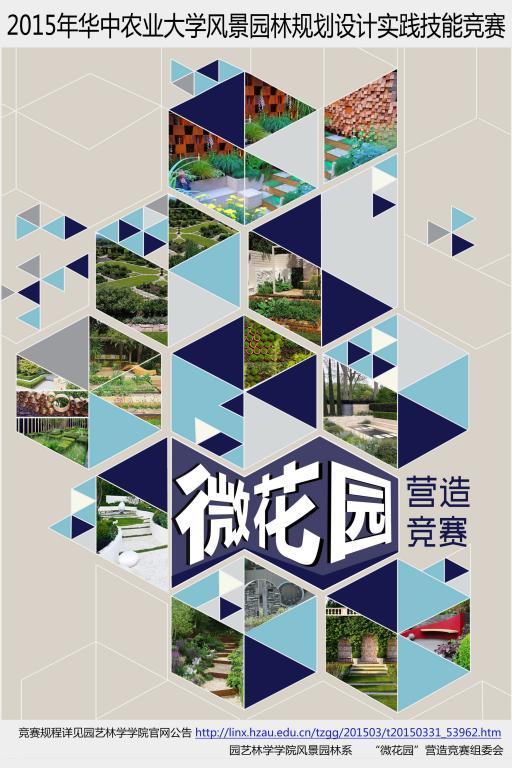 2015年华中农业大学风景园林规划设计实践技能竞赛
