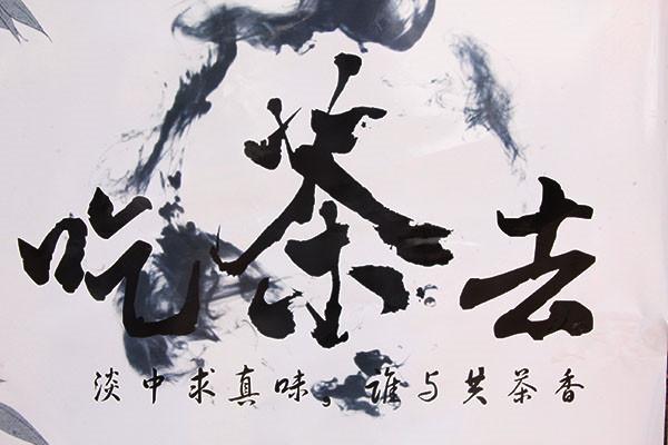 【青春频道】茶为席魂,心饮为上——茶席设计展